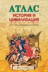Atlas of history and civilization for 11. class and candidate-students