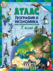 Atlas of geography and economy for 7. class