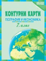 Контурни карти по география и икономика за 7. клас