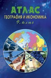 Атлас по география и икономика за 9. клас /по старата учебна програма/