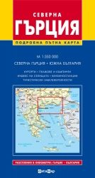 Северна Гърция - подробна карта 1:350 000
