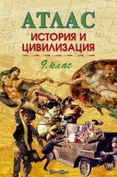 Атлас по история и цивилизация за 9. клас /по старата учебна програма/