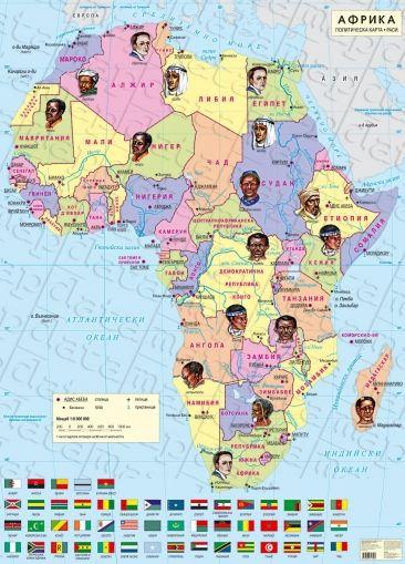 Политическа карта. Раси. Африка