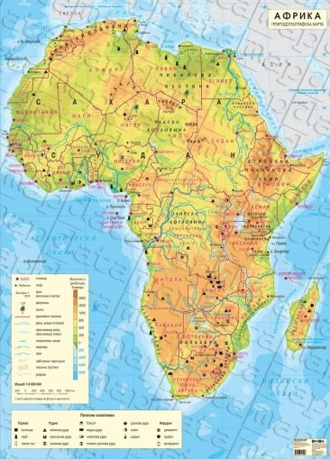 Природогеографска карта на Африка