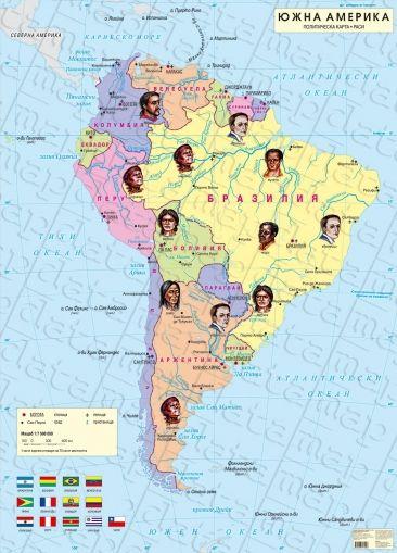 Политическа карта. Раси. Ю.Америка