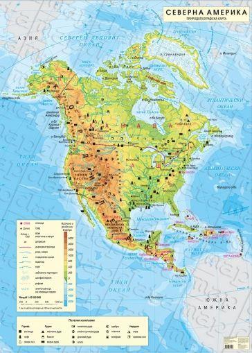 Природогеографска карта на С.Америка