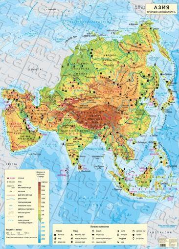 Природогеографска карта на Азия