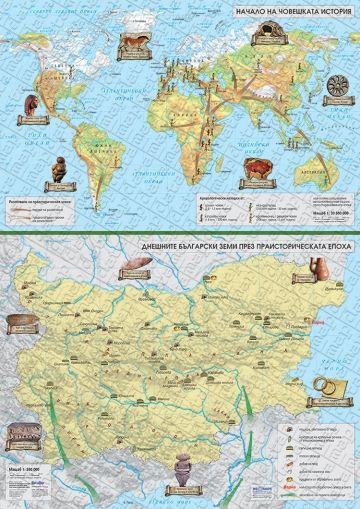 Начало на човешката история. Днешните български земи през праисторическата епоха