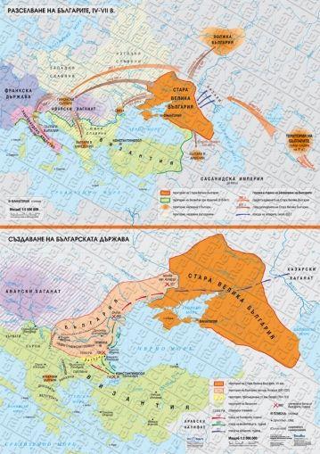 Разселване на Българите, IV – VII в. Създаване на Българската държава