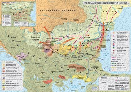Национално-освободителни борби (1804-1869); врезка: Дейност на БРЦК до 1875 г.