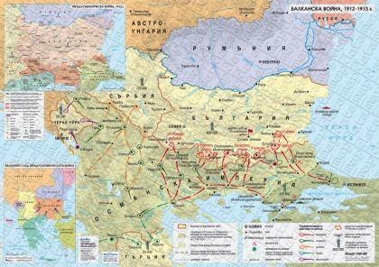 Балканска война (1912-1913); врезки: Междусъюзническа война, 1913 г.; Балканите след Междусъюзническата война