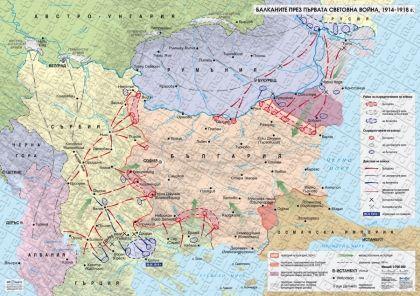 Балканите през Първата световна война (1914–1918)
