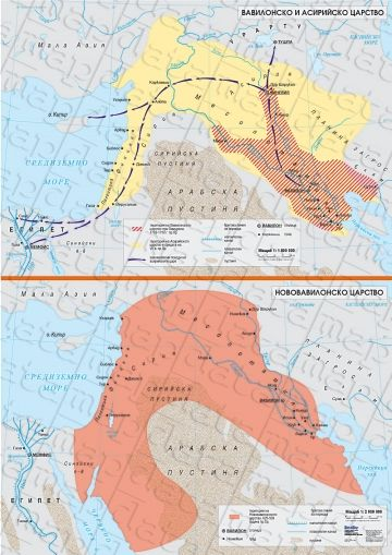 Вавилонско и Асирийско царство. Нововавилонско царство.