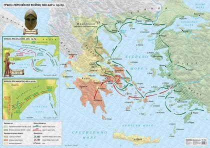 Гръко-персийски войни, 500-479 г. пр.Хр.