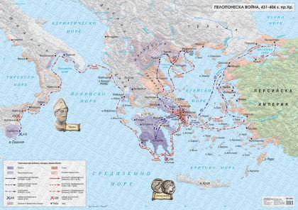 Пелопонеска война, 431-404 г. пр.Хр.