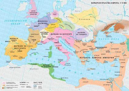 Варварски кралства в Европа, V-VI век