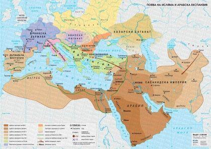 Поява на исляма и арабска експанзия