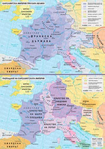 Каролингската империя  при Карл Велики. Разпадане на каролингската империя.