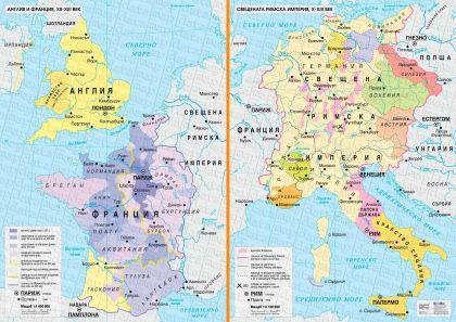 Англия и Франция, XII-XIII век. Свещената Римска империя, X-XIII век
