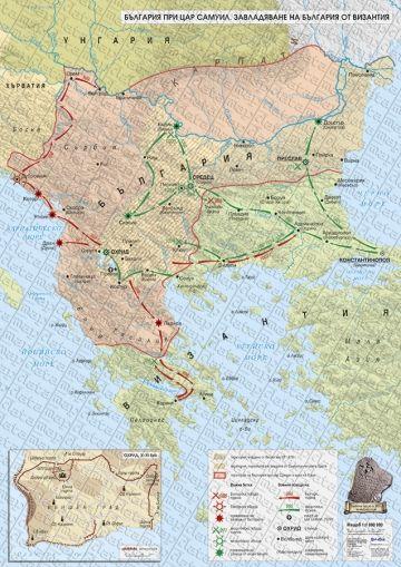 България при цар Самуил. Завладяване на България от Византия  врезка: Охрид, X-XI век