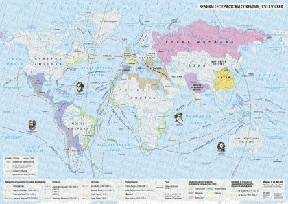 Велики географски открития, XV-XVII век