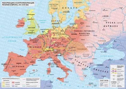 Реформация и контрареформация. Религии в Европа, XVI-XVII век