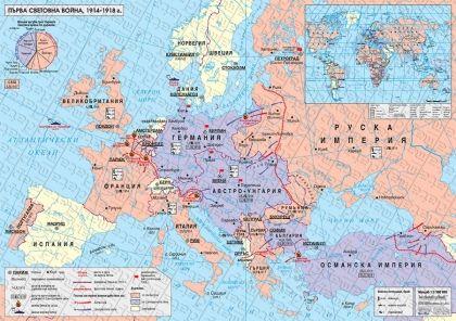 Първа световна война, 1914-1918 г.