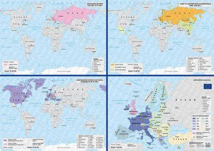 Икономически и военни организации: НАТО, Варшавски договор, СИВ, ЕС