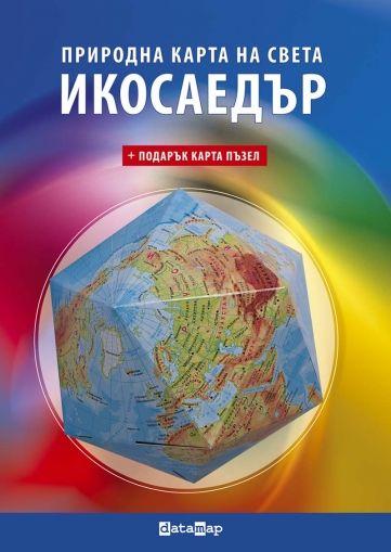 Природна карта на света ИКОСАЕДЪР + подарък пъзел
