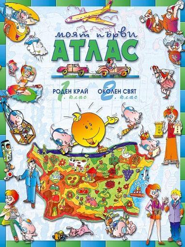 Атлас по роден край и околен свят за 1. и 2. клас