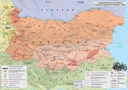 Съединение на България и Сръбско-българска война, 1885 г.