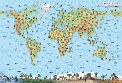 Карта на света - растения и животни. /лице/; Карта на България - растения и животни. /гръб/ - ламинирана