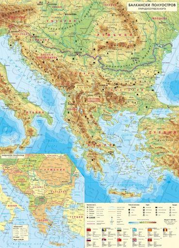 Стенна природогеографска карта на Балканския полуостров 1:1 400 000