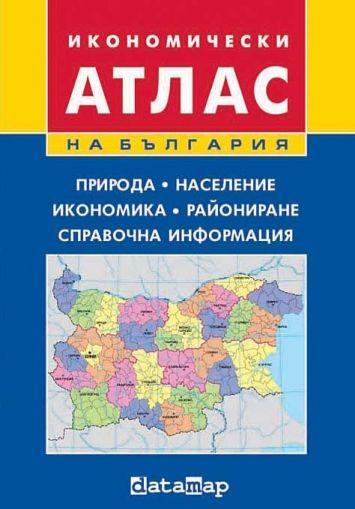 Икономически атлас на България