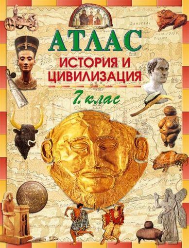 Атлас по история и цивилизация за 7. клас /по старата учебна програма/
