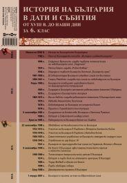 История на България в дати и събития от XVIII в. до наши дни