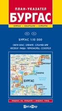 Map of Burgas 1:10 000