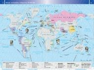 Atlas of history and civilization for 8. - 9. class