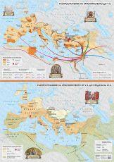 Разпространение на християнството до V в. Разпространение на християнството от V в. до средата на IX в.
