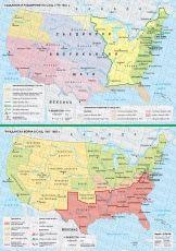 Създаване и разширение на САЩ, 1775-1861 г. Гражданска война в САЩ, 1861-1865 г.