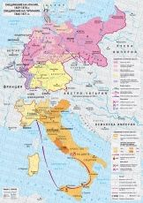 Обединение на Италия, 1859-1870 г. Обединение на Германия, 1866-1871 г.