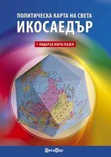 Политическа карта на света ИКОСАЕДЪР + подарък пъзел