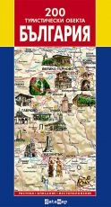 200 туристически обекта в България