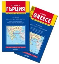 North Greece - detailed map 1:350 000