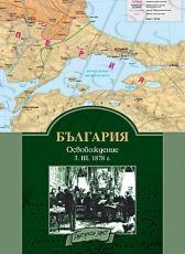 Граници на България според Санстефанския мирен договор от 19 февруари (3 март) 1878 г.