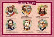 България - забележителности и символи. /лице/; Велики българи. /гръб/, ламинирано