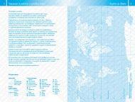 Контурни карти по география и икономика за 8. клас /по старата учебна програма/