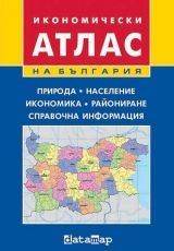 Pocket-size Economical atlas of Bulgaria