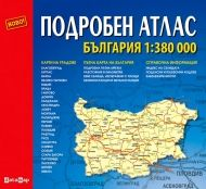 Large scale road atlas of Bulgaria 1:380 000
