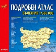 Подробен Атлас на България 1:380 000